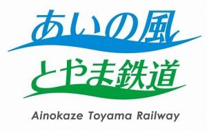 あいの風とやま鉄道ロゴデザイン決定 Ainokaze Toyama railway logo design decisions of love