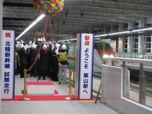 北陸新幹線試験走行列車歓迎セレモニー各駅で開催 Held in Hokuriku Shinkansen train test run welcome ceremony each station