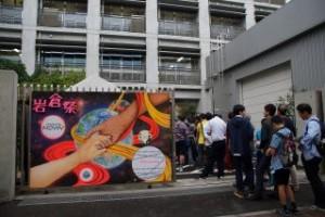 岩倉高等学校の文化祭「岩倉祭」開催