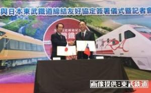 東武鉄道と台湾鉄路管理局が友好鉄道協定を締結