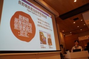長野県原産地呼称管理制度認定品 認定米 お披露目会