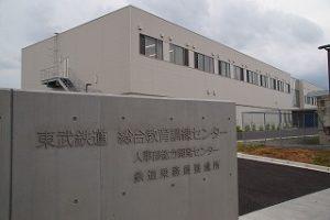 東武鉄道総合教育訓練センター