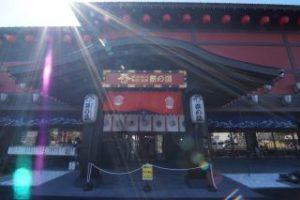 西武秩父駅前温泉「祭の湯」オープン