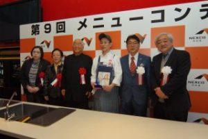 NEXCO中日本「第9回 メニューコンテスト」