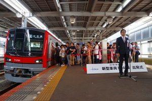 東武鉄道70000系運転開始