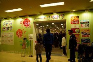 JR東日本お客さま感謝祭開催