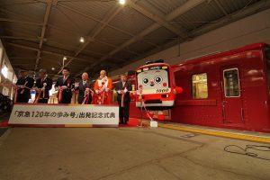 創立120周年を迎えた京急電鉄