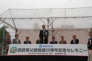 西武秩父線50周年記念セレモニー