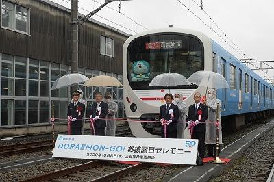 西武鉄道 ドラえもん50周年記念「DORAEMON-GO!」運行中