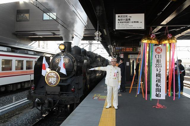東武鉄道「SL大樹」に2機目のSL「C11形325号機」が運行開始
