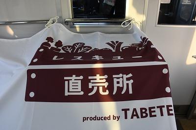 東武鉄道:農産物直売所で売れ残った農産物を電車で運び池袋駅で販売(3月31日まで)