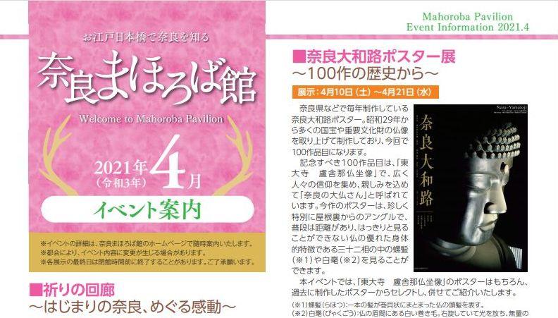 奈良まほろば館イベント案内 4月号