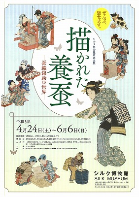 横浜市 シルク博物館:描かれた養蚕 4月24日~6月6日