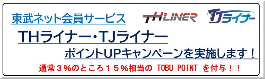 東武鉄道:THライナー・TJライナーポイントUPキャンペーンを実施!