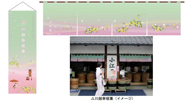 川越一番街商店街菓子屋横丁にて4月10日から「川越春暖簾」を設置!