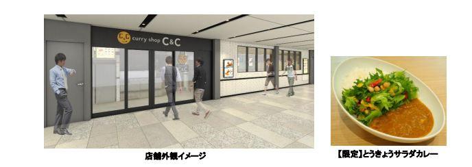 東京メトロ:大手町駅構内「大手町メトロピア」に「カレーショップC&C」がオープン