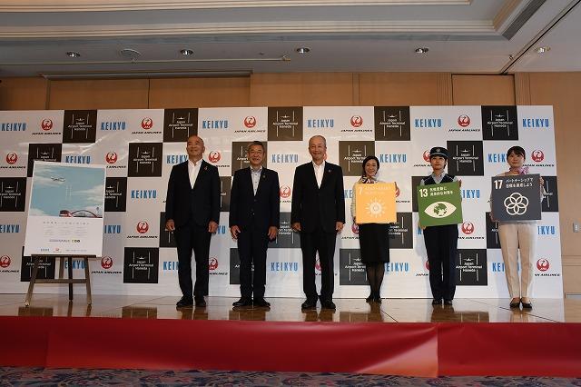 京急電鉄・日本航空・日本空港ビルデングが地球環境への取り組みを合同発表
