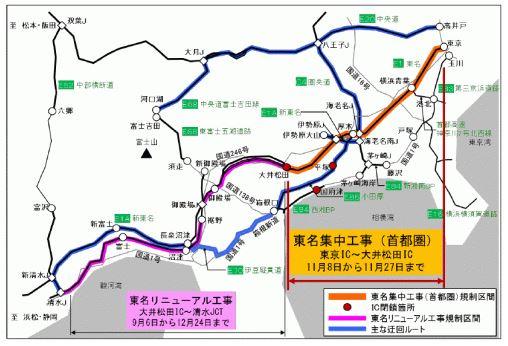 NEXCO中日本:E1 東名(東京IC~大井松田IC間)で集中工事(昼夜連続・車線規制など)を、E84 西湘BP・E85 小田厚で夜間IC閉鎖を実施、2021年11月8日(月)0時から11月27日(土)6時まで ~E85 小田厚・C4 圏央道・E20 中央道などへの迂回を