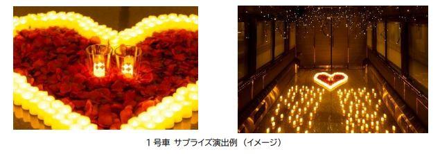 西武鉄道:「西武 旅するレストラン『52席の至福』」11月6日(土)乗車分よりSpecial Anniversaryプランを新設!