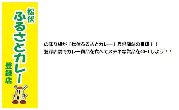 埼玉県:松伏ふるさとカレースタンプラリー2020!!開催期間 令和2年11月1日(日)~令和3年1月17日(日)